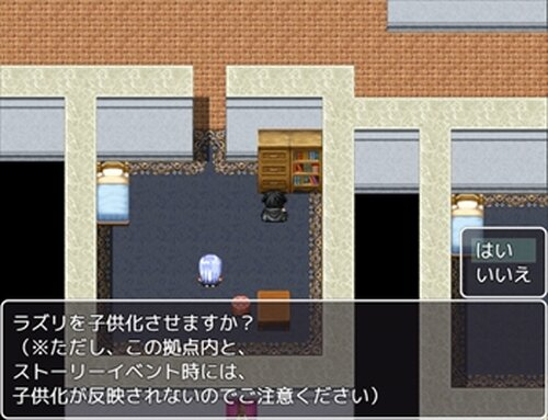 イヴと始める異世界征服 Game Screen Shot3