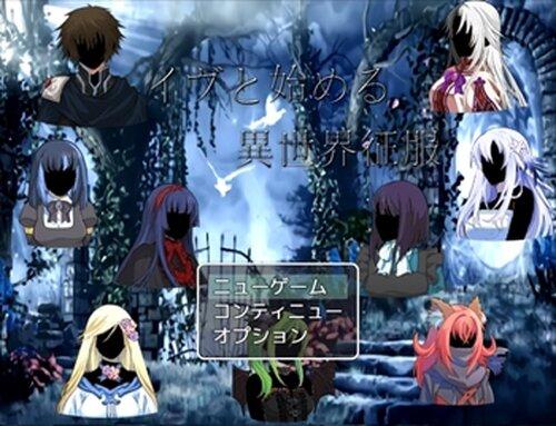 イヴと始める異世界征服 Game Screen Shots