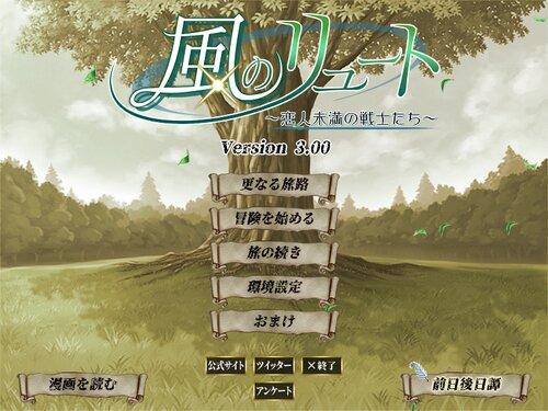 風のリュート ~恋人未満の戦士たち~ver3.00 Game Screen Shot2