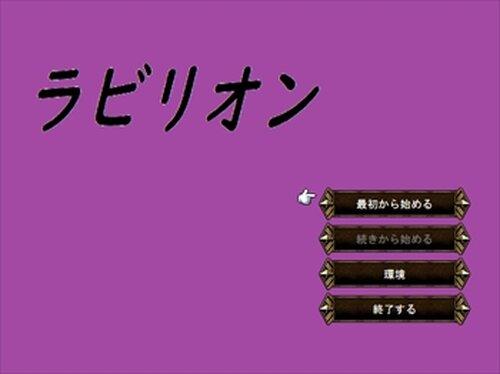 ラビリオン Game Screen Shot5