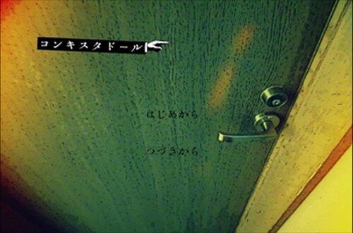 コンキスタドール Game Screen Shot3