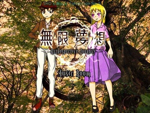 無限夢想~Retrospective Journey Game Screen Shot1