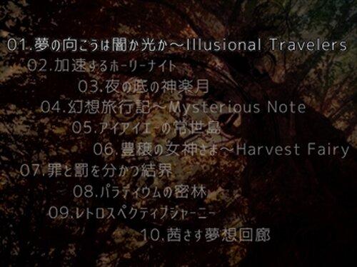 無限夢想~Retrospective Journey Game Screen Shot2
