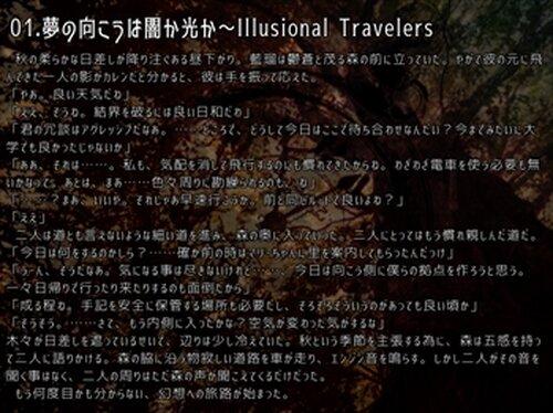 無限夢想~Retrospective Journey Game Screen Shot3