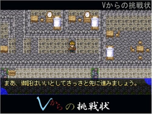 Vからの挑戦状Vol.01~05 Game Screen Shot3