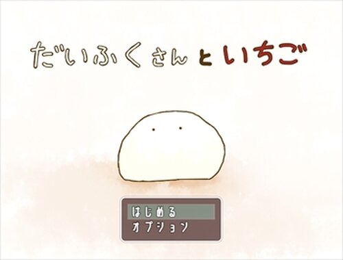 だいふくさんといちご【育成ゲーム】 Game Screen Shot2