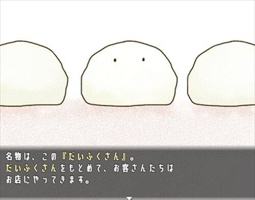 だいふくさんといちご【育成ゲーム】 Game Screen Shot3