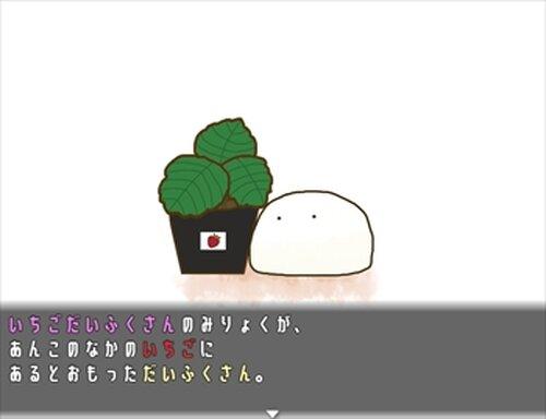 だいふくさんといちご【育成ゲーム】 Game Screen Shots