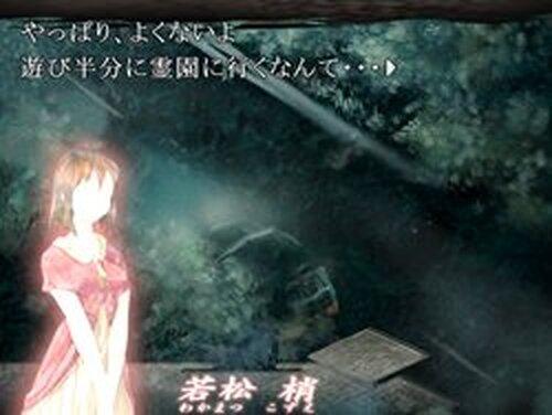 死の霊園 Game Screen Shots