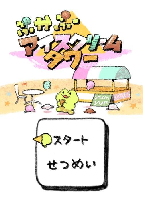 ぷかぷーアイスクリームタワー Game Screen Shot