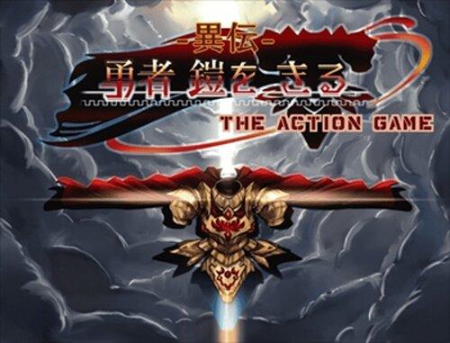【異伝】勇者 鎧を きる-THE ACTION GAME- Game Screen Shots