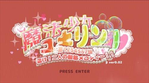 魔法少女ユキリン ~第1234567話 届け!二人の腹筋メロディー!!~ Game Screen Shot2