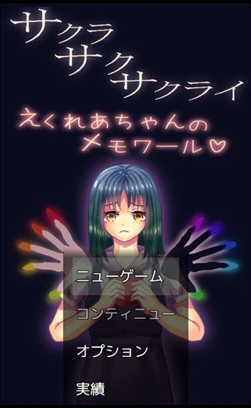 サクラサクサクライ ~えくれあちゃんのメモワール~ Game Screen Shot2
