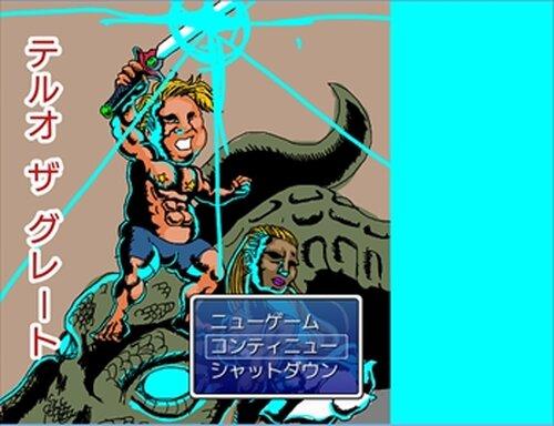テルオザグレート Game Screen Shots