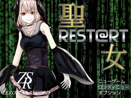 聖女REST@RT Game Screen Shots