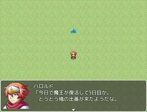 ハロルドの旅第1話 Game Screen Shots