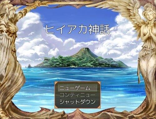 ヒイアカ神話 Game Screen Shot2