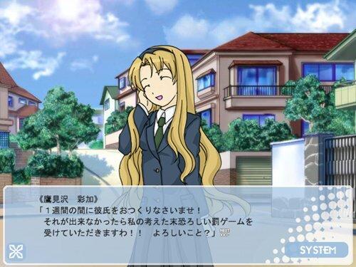 3ぴーすっ! Game Screen Shot1