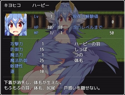 モンスターTSゲーム3 Game Screen Shot5