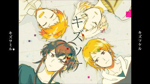 キズツケ ver0.04【DL版】 Game Screen Shots