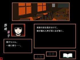 はざまたそがれ 体験版 Game Screen Shot3