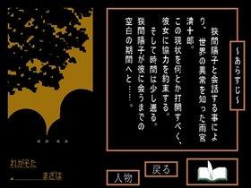 はざまたそがれ 体験版 Game Screen Shot5