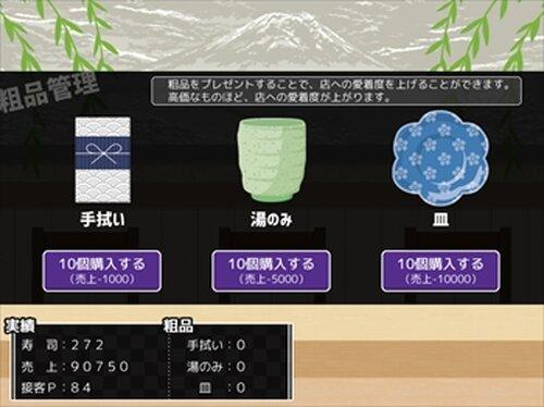 長谷部の寿司 Game Screen Shot4