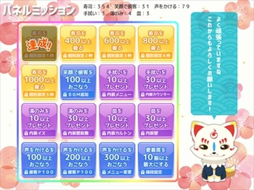 長谷部の寿司 Game Screen Shot5