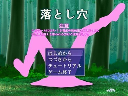 落とし穴 Game Screen Shot2