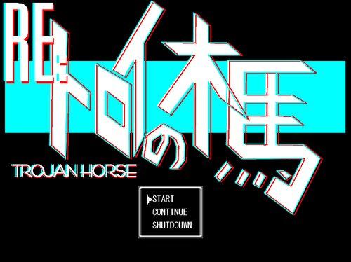 RE:トロイの木馬-TROJAN HORSE- Game Screen Shots