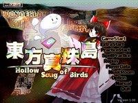 東方真珠島 ~ Hollow Song of Birds.のゲーム画面