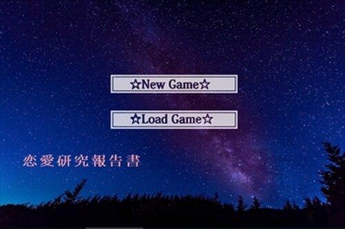 恋愛研究報告書 Game Screen Shots