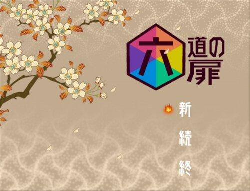 六道の扉 Game Screen Shot1