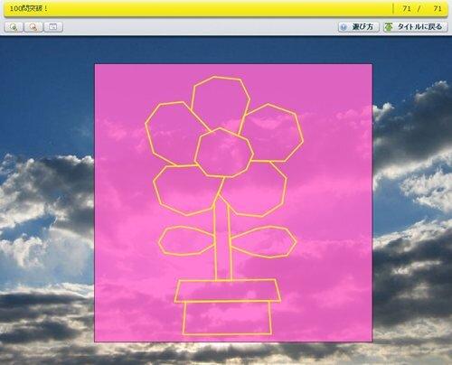 点つなぎオンライン on AIR Game Screen Shot1