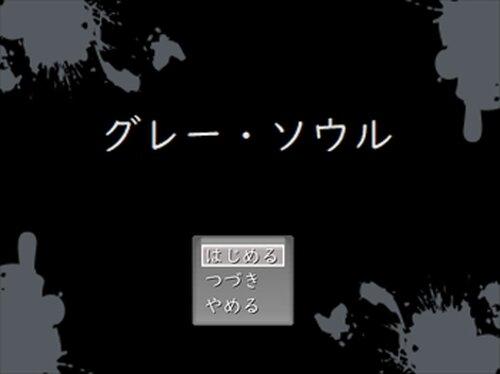 グレー・ソウル Game Screen Shots