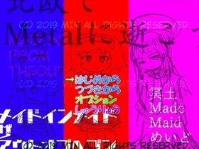 メイドインメイド・ザ・アウトオブヘブン Game Screen Shot2