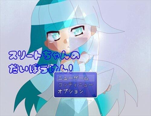 スリートちゃんの大冒険!【ブラウザ版】 Game Screen Shot2