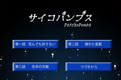 サイコパンプス Game Screen Shot2