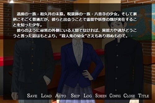 サイコパンプス Game Screen Shot4