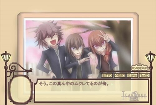 TearDrop~虹人の思い出~Re:birth 体験版 Game Screen Shot5