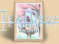 TearDrop~虹人の思い出~Re:birth 体験版