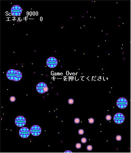 ぴゅんぴゅん Game Screen Shot1
