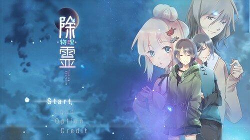 除霊(物理)ケース01 体験版 Game Screen Shot