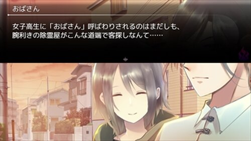 除霊(物理)ケース01 体験版 Game Screen Shot2