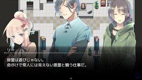 除霊(物理)ケース01 体験版 Game Screen Shot3