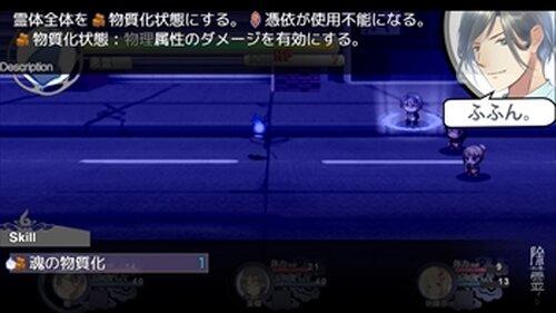 除霊(物理)ケース01 体験版 Game Screen Shot4