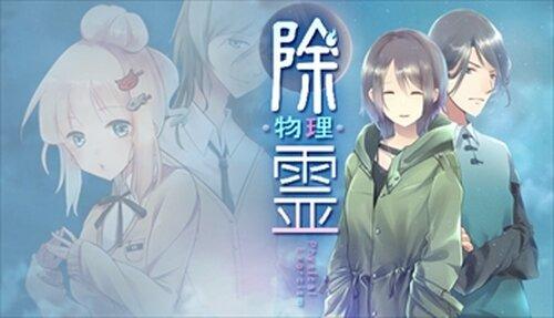 除霊(物理)ケース01 体験版 Game Screen Shots