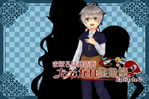 まほろば商店街 たそがれ金魚堂 Episode2 Game Screen Shot2