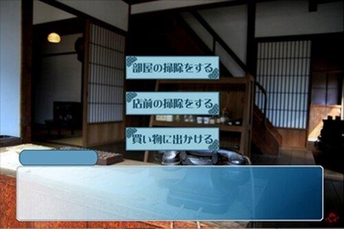まほろば商店街 たそがれ金魚堂 Episode2 Game Screen Shot3