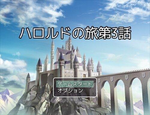 ハロルドの旅第3話 Game Screen Shot2